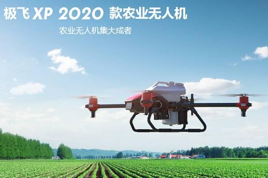 2020款极飞植保无人机多少钱?