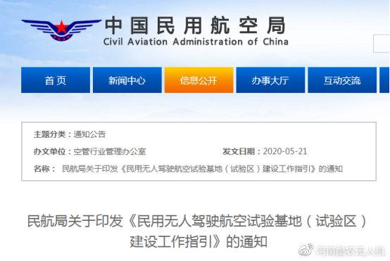 《民用无人驾驶航空试验基地建设工作指引》