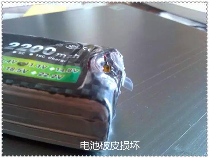 图三:电池损坏外皮