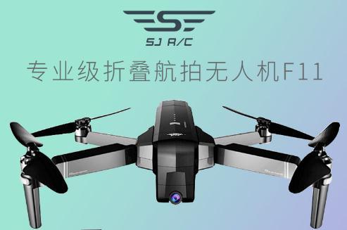 SJR/C 无人机怎么样?好不好?