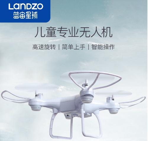 蓝宙 LANDZO 遥控飞机大型耐摔四轴飞行器无人机航拍高清战斗航模直升儿童玩具