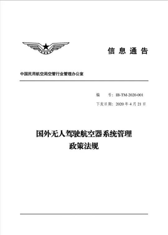 《国外无人驾驶航空器系统管理政策法规》