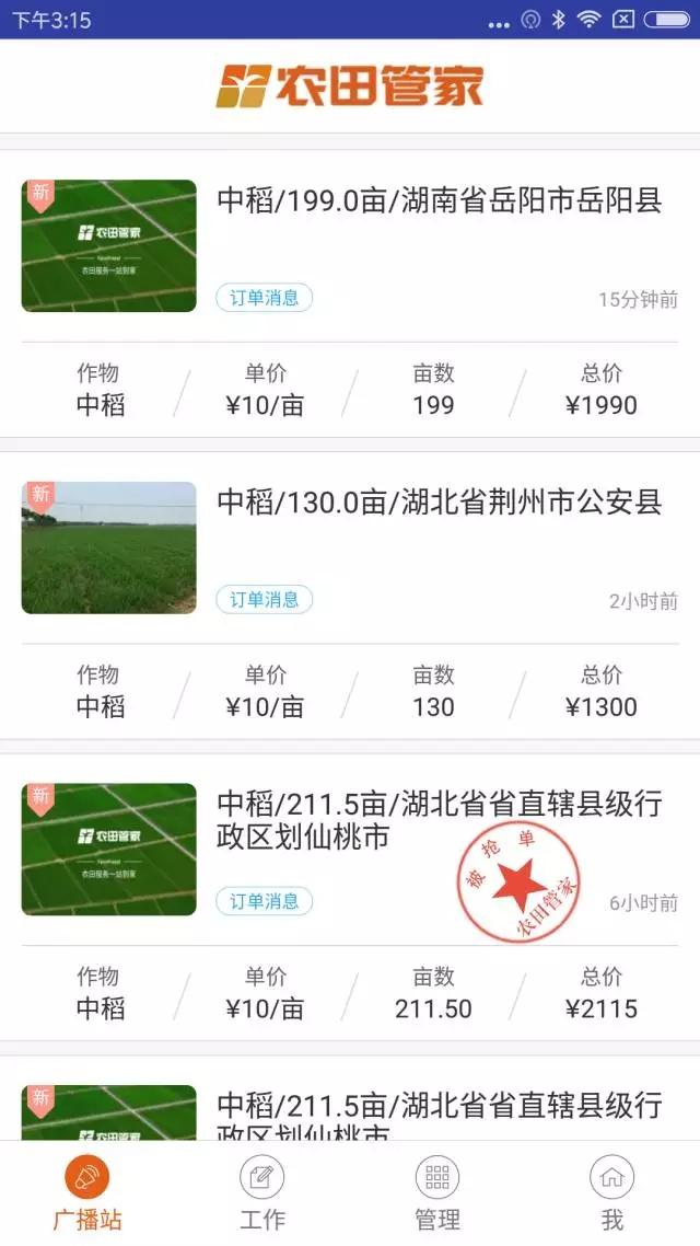 农田管家互联网+农业