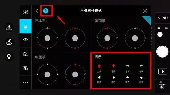 大疆无人机遥控器功能设置,一看就懂!