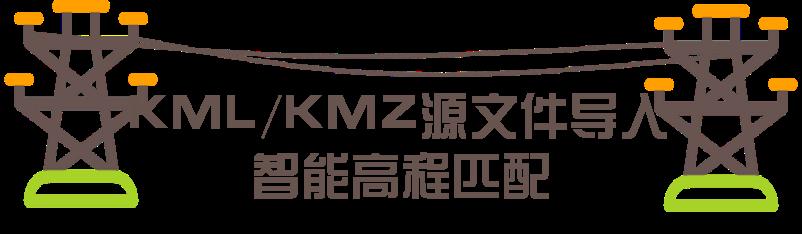 AheadX致导科技巡检系统快速导入甲方提供的KML/KMZ源文件