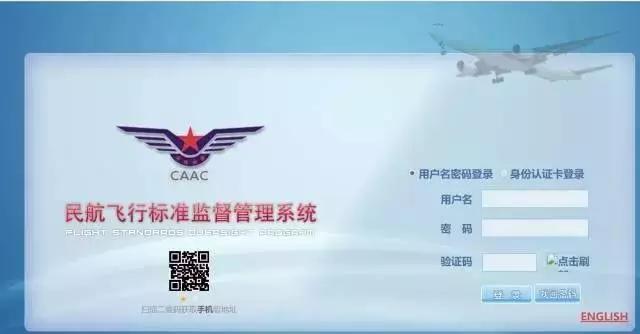 无人机登记注册系统