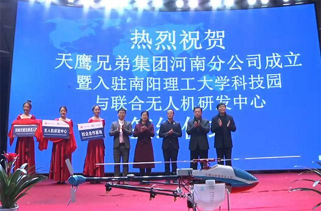 天鹰兄弟与南阳理工学院校企合作 精准发力无人机研发与推广