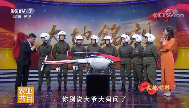 植保无人机研发创客李才圣亮相CCTV-7