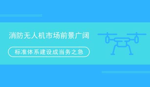 无人机标准从国内到国际成体系推进