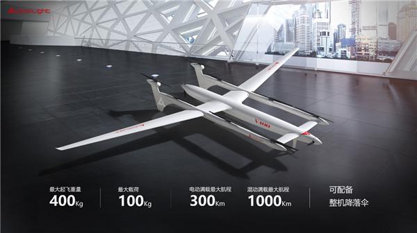 V400信天翁 大型垂直起降智能飞行器