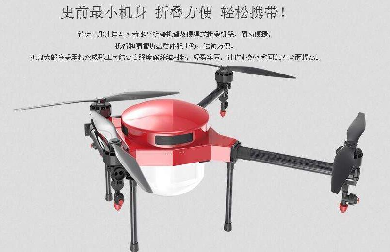 植保无人及是用于农林植物保护作业的无人驾驶飞机