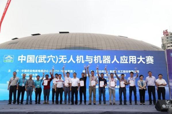 中国(武穴)无人机与机器人应用大赛植保无人机决赛