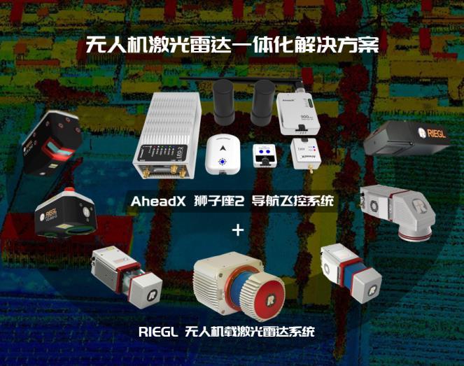 新知图谱, 致导科技推出飞控+RIEGL激光雷达一体化解决方案1