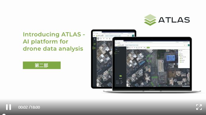 用于无人机数据处理、存储和AI驱动的智能平台ATLAS