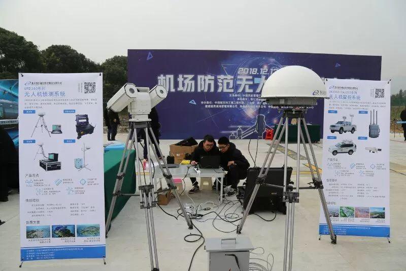全国性机场防范无人机技术大赛。
