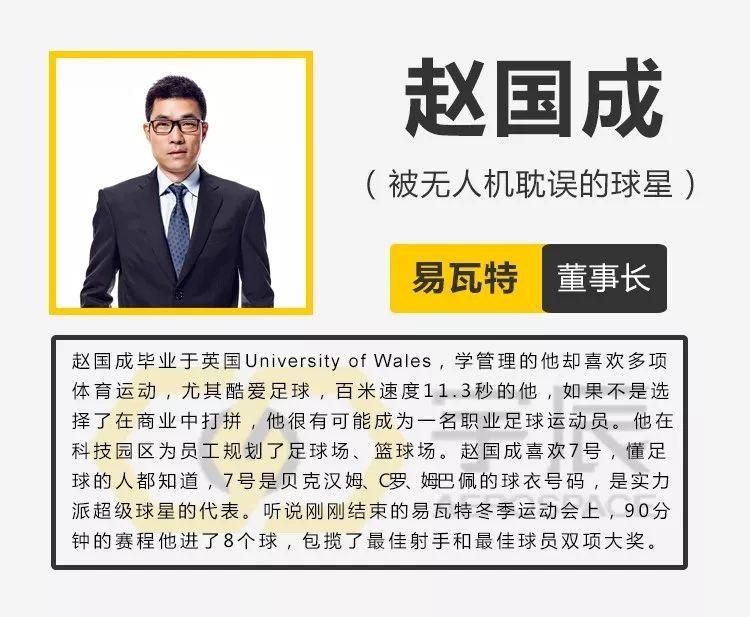 易瓦特科技股份公司 赵国成