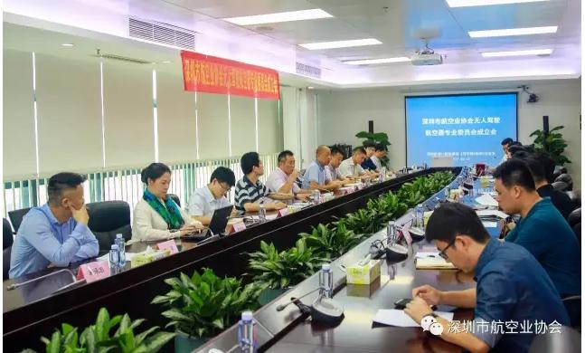无人驾驶航空器专业委员会更多地参与深圳市无人机事务
