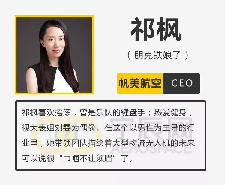 帆美航空科技(北京)有限公司 祁枫