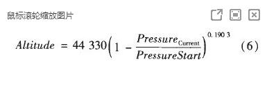 四轴无人机的结构与基本飞行原理和双闭环PID控制解读插图14