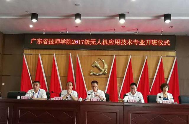 广东省技师学院无人机专业开班