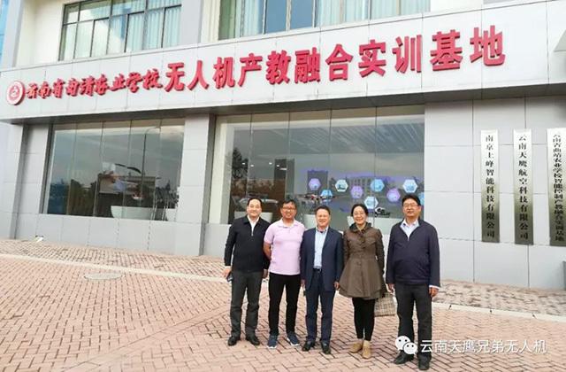 中国农业大学何雄奎教授考察无人机产教融合实训基地