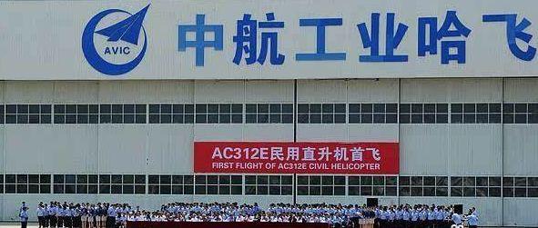 哈尔滨飞机制造公司