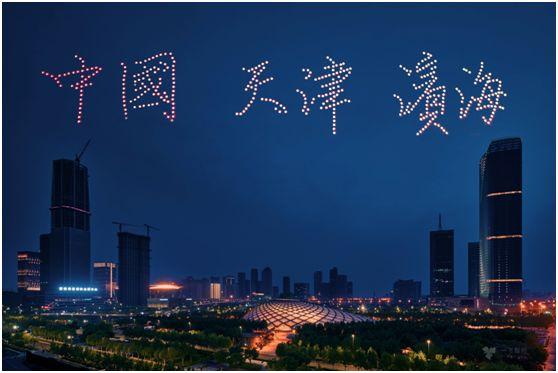 """空中的500架无人机依次组成""""进展 策略 机遇""""、""""中国天津滨海""""、"""