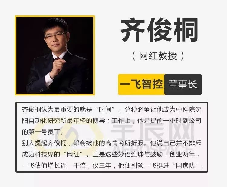 一飞智控(天津)科技有限公司 齐俊桐
