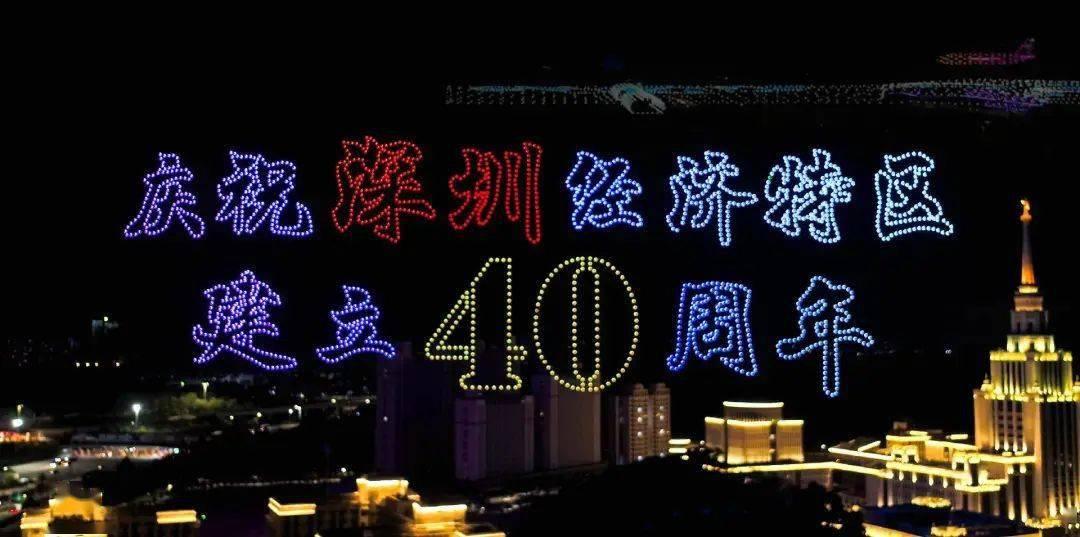 """020架无人机表演,献礼深圳特区四十周年,精彩图片视频!"""""""