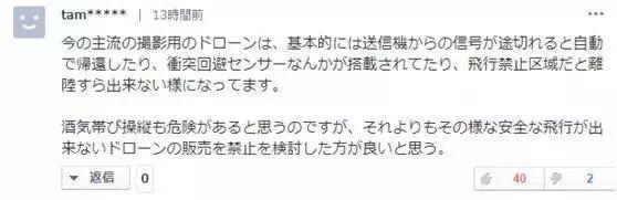 《读卖新闻》在日本酒后驾驶无人机属于违法行为