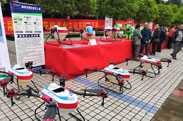 植保无人机助力首届垫江花椒美食文化节