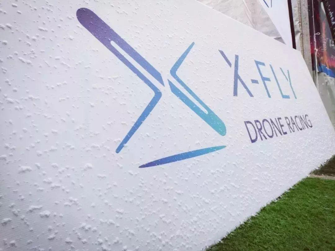 南京举行2018X-FLY无人机竞速跨年大奖赛