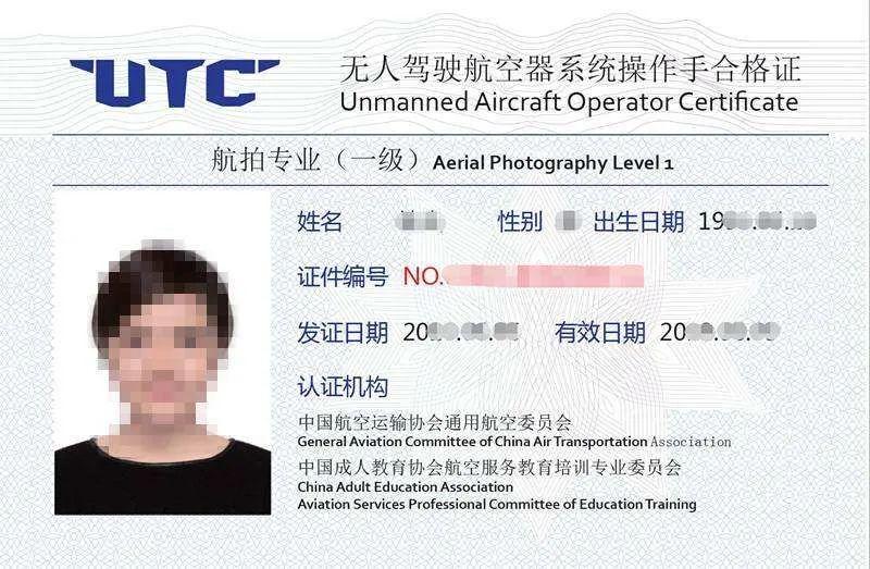 《无人驾驶航空器系统操作手合格证》