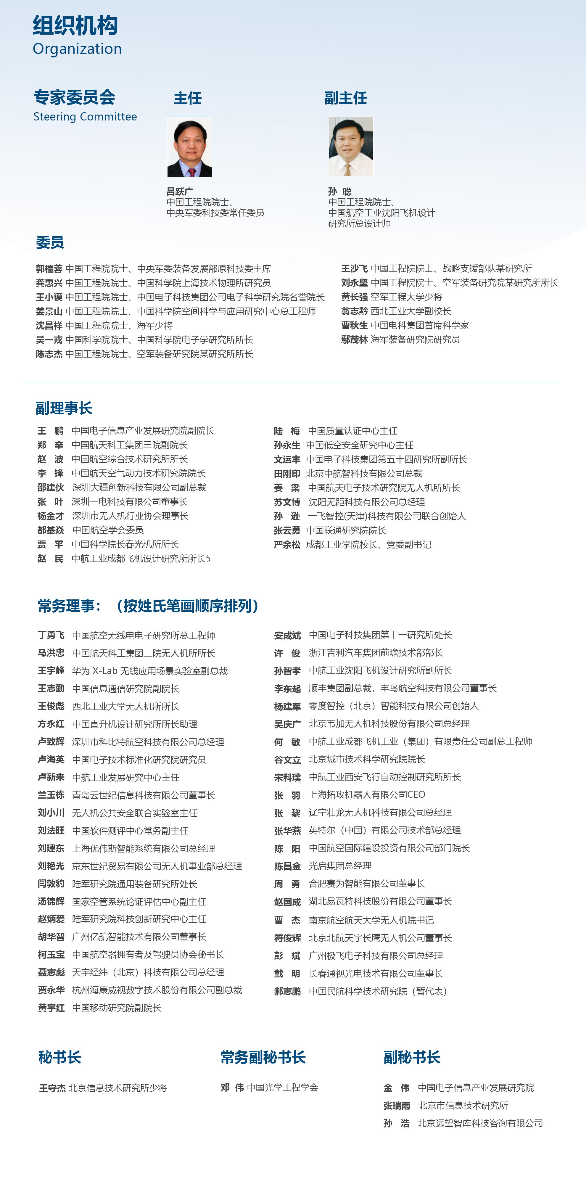 中国无人机产业创新联盟