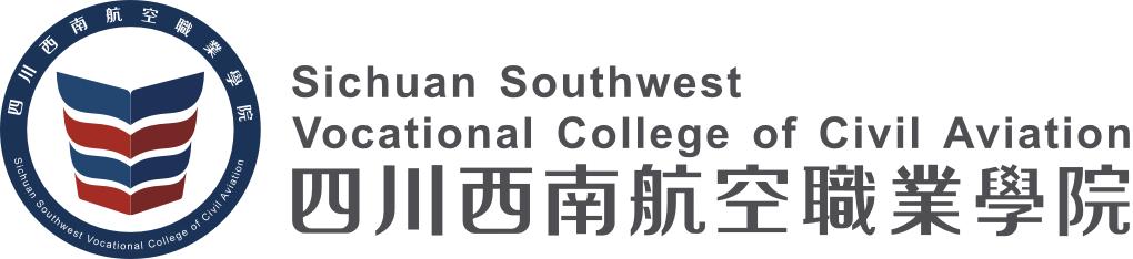 四川西南航空职业学院无人机应用技术