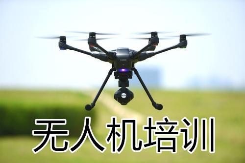 2020年南京无人机培训学校培训招生简章