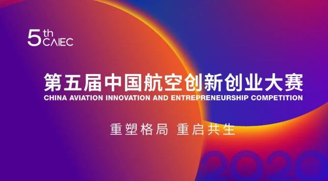 第五届中国航空创新创业大赛复赛名单公布