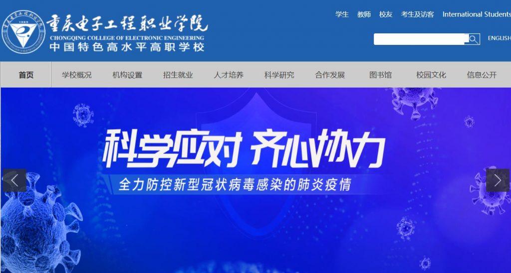 重庆电子工程职业学院的无人机应用技术专业怎么样?