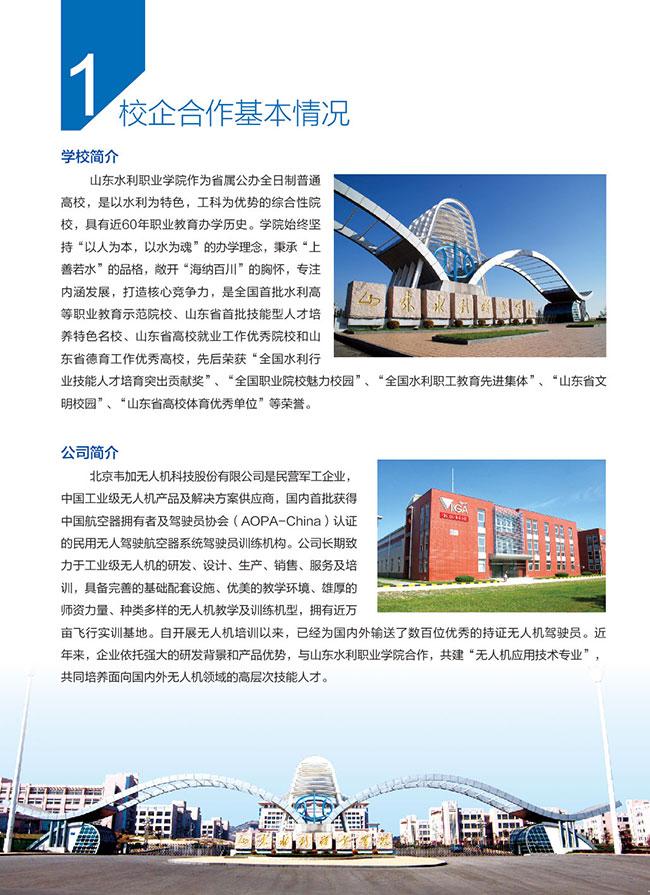 2020年山东水利职业学院无人机应用与技术招生简章插图2