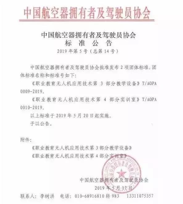中国职业教育无人机机构需要如下教学设备