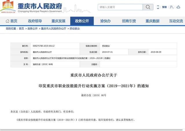 重庆新规出台:无人机驾驶员技能培训最高补贴6000元