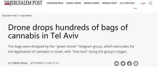 以色列无人机空投大麻