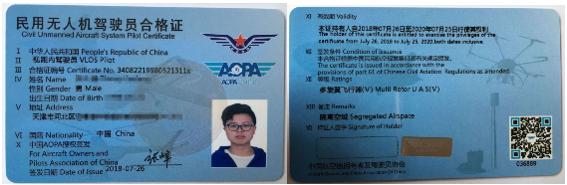 考试合格者训练机构颁发结业证、AOPA颁发合格证