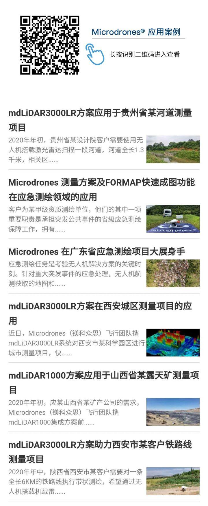 无人机LiDAR在大型测量项目中的规划、飞行及数据处理等实战应用插图20