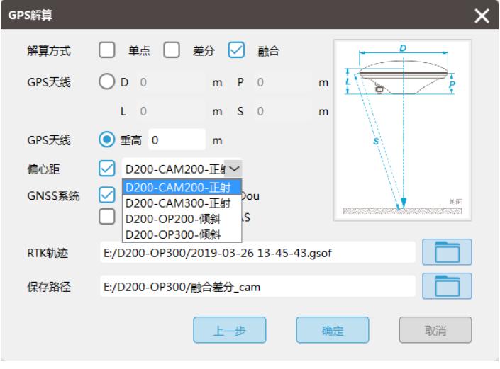 D200相机差分解算及偏心改正注意事项