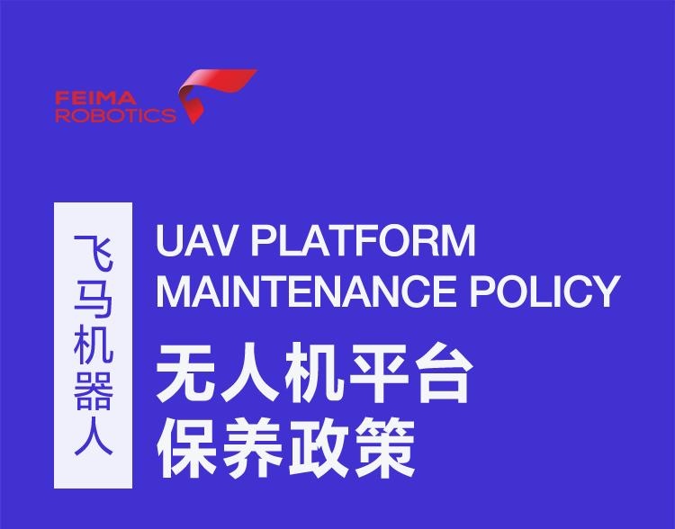 飞马机器人无人机平台保养政策