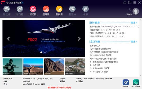无人机管家下载 v3.0.0.312官方版