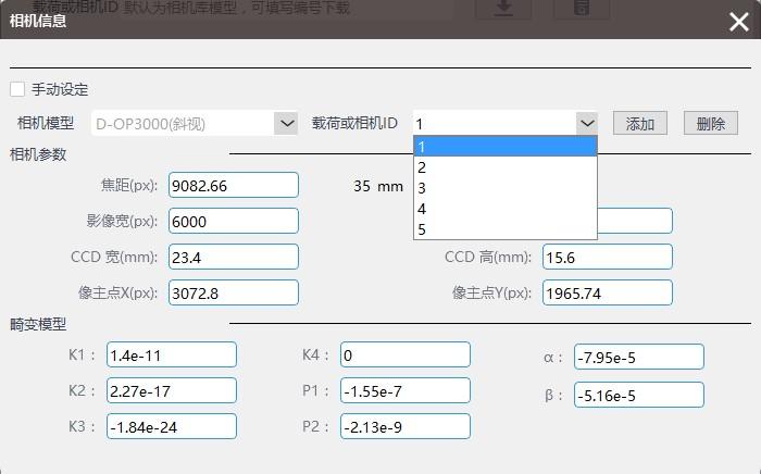 无人机管家倾斜数据快速图像处理工具使用说明书