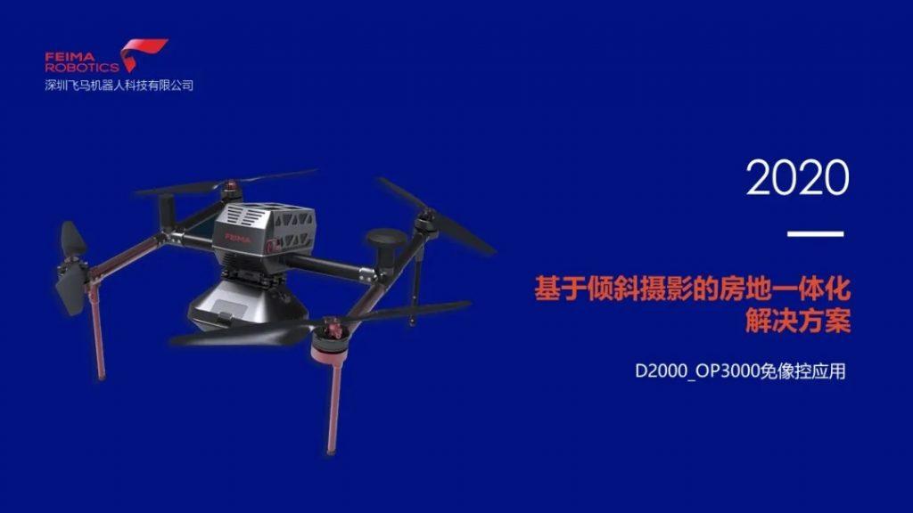 飞马无人机D2000免像控数据处理及房地一体化应用视频教程插图
