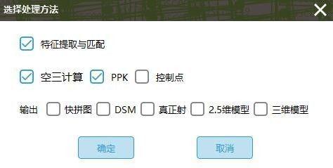 飞马F300无人机一体化RTK/PPK能多源数据获取平台插图26